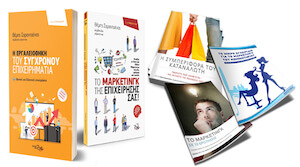Themis Sarantaenas books about marketing